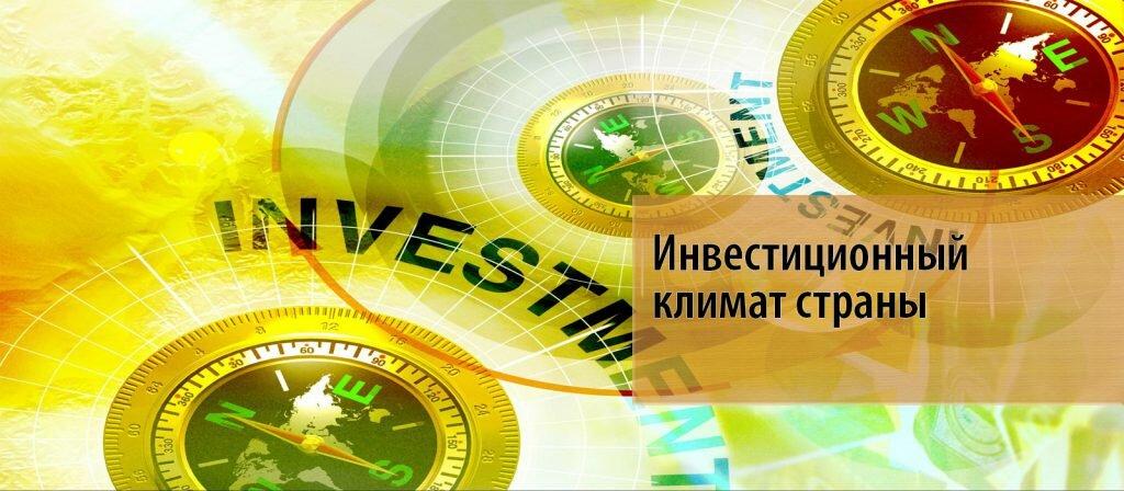 перспективы Инвестиций россии в 2017